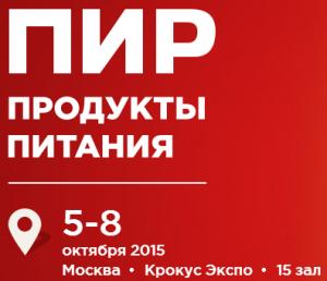 pir-moskva-2015